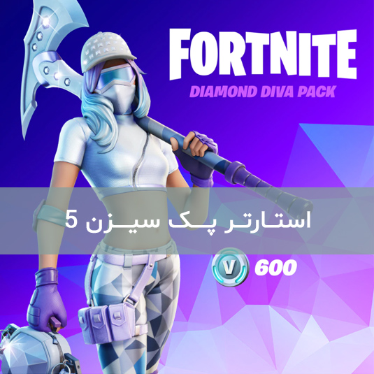 starter pack فورتنایت