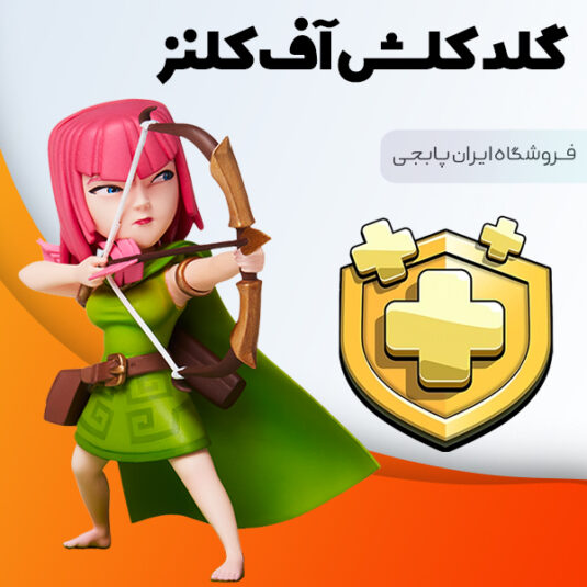 گلد پس کلش آف کلنز - Clash Of Clans Gold pass